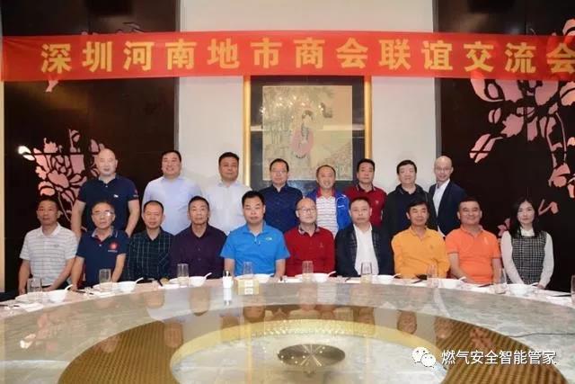 探索新途径,寻找新契机,泰燃智能参加深圳市河南地级市商会联谊交流会