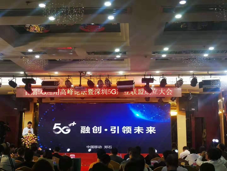 泰燃智能祝贺首届5G高峰论坛暨深圳5G产业联盟成立大会胜利召开
